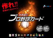 モバゲー大熱狂プロ野球カード