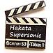 Hakata Supersonic 福岡映画制作