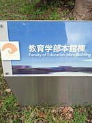 和歌山大学 教育学部