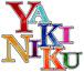 YAKINIKU-ARTIST ACTION in 枝川