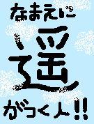 【遥】同盟!!