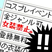 一律女装禁止の解禁を(コスプレ)
