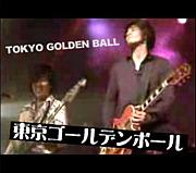 東京ゴールデンボール★