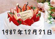 ★1987年12月21日★生まれの会