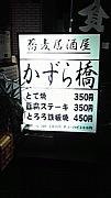 蕎麦屋【かずら橋】