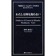 香咲弥須子のACIMガイドブック