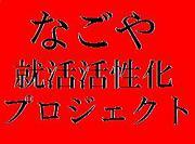 【名古屋就活情報交換会】