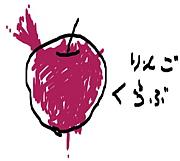 リンゴ倶楽部