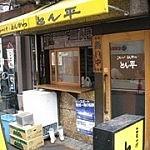 コロッケの「とん平」大阪