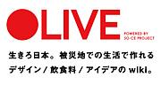 OLIVE 被災地で作れるアイデア