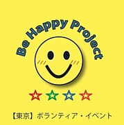 Be Happyプロジェクト