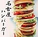 名古屋 ハンバーガー巡る会