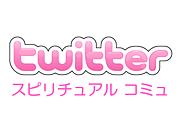 Twitter☆スピリチュアルコミュ