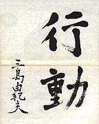 楯の会(バンド)
