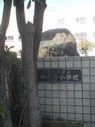 中小岩小学校1997卒業生集合!