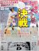 早稲田スポーツ新聞会