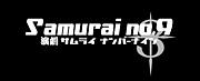 演劇Samurai no,9を語ろう会
