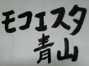 モコエスタ青山☆