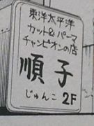 チャンピオンの店『順子』