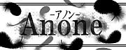Anone-アノン-