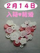 ☆☆2月14日入籍 結婚☆☆