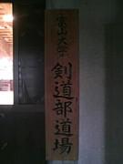 富山大学剣道部
