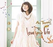 【豊崎愛生】love your life