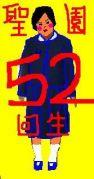 聖園女学院52回生