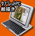 TabletPC ���֥�å�PC������