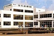 ☆栄美幼稚園(廣常学園)☆