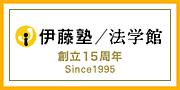 伊藤塾 30期生・31期生