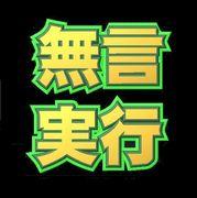 ☆★無言実行★☆
