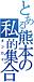 熊本同人オフ会実行委員会