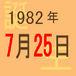 1982年7月25日生まれ