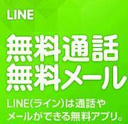 mixi【LINE】で繋がろう