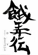 田中ロミオ教団信者の会