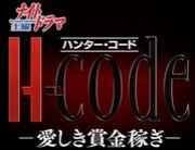 H-code−愛しき賞金稼ぎ−