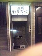 川口の居酒屋 酒場わなたべ