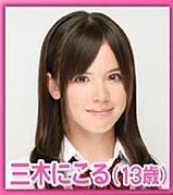 【AKB48】三木にこる【研究生】