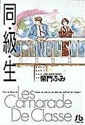 豊橋中部中1972.4.1〜1973.3.31