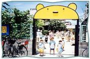 浄和幼稚園