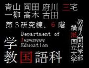 横国国語科☆