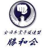 全日本空手道連盟 勝和会