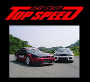 TOP SPEED 【トップスピード】