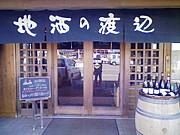 リカーワタナベ(地酒の渡辺屋)