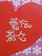 輝鏡祭'09〜愛伝茶々〜
