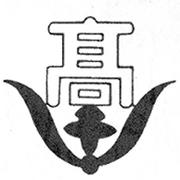 千葉市立千葉高校