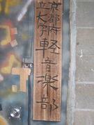 京都府立大学『表』軽音学部