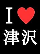 ♥津沢っ子♥
