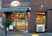 オザワ洋菓子店